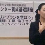 画像:女性メンター養成基礎講座