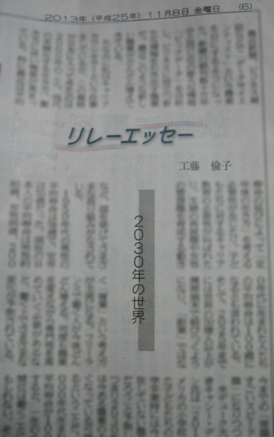 【第4回目】東奥日報夕刊リレーエッセー<span class=