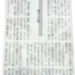 20131206リレーエッセイ-東奥日報記事