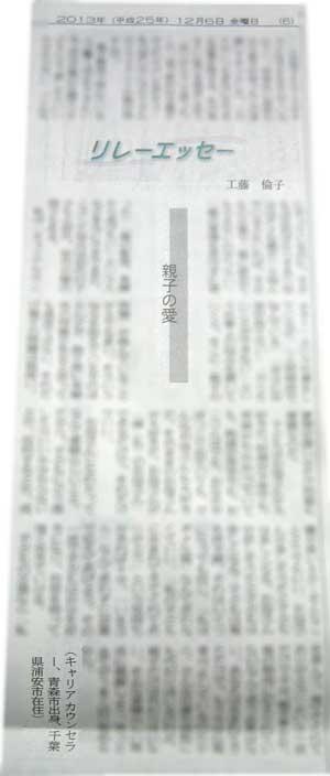 【第5回目】東奥日報夕刊リレーエッセー<span class=