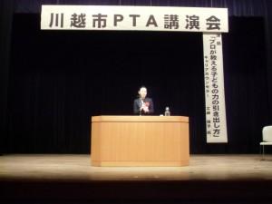 画像:川越市教育委員会・川越市PTA連合会主催のPTA講演会
