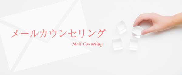 メールカウンセリング開始のお知らせ