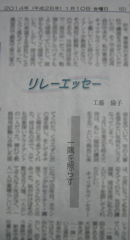 【最終回】東奥日報夕刊リレーエッセー<span class=