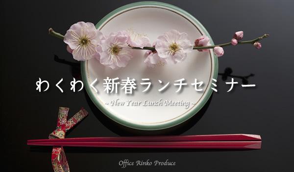OfficeRinko主催わくわく新春ランチセミナー開催のお知らせ<span class=