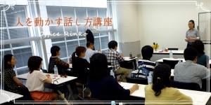 画像:人を動かす話し方講座