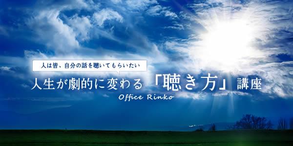 OfficeRinko新講座:人生が劇的に変わる「聴き方」講座 in 島根を開催いたします<span class=