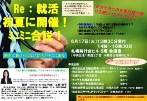 画像:Re:就活 初夏に開催 ミニミニ合説