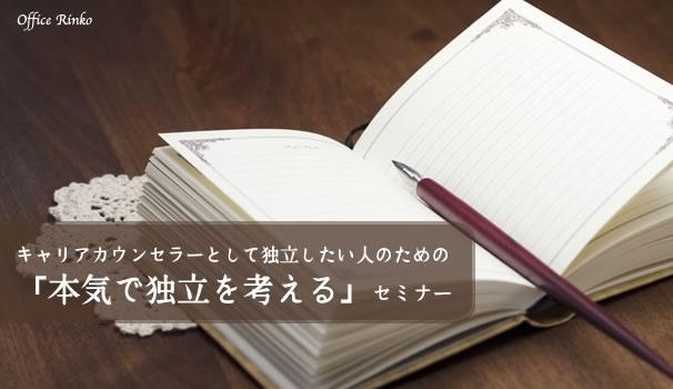 キャリアカウンセラーとして独立したい人のための 「本気で独立を考えるセミナー」in 札幌<span class=