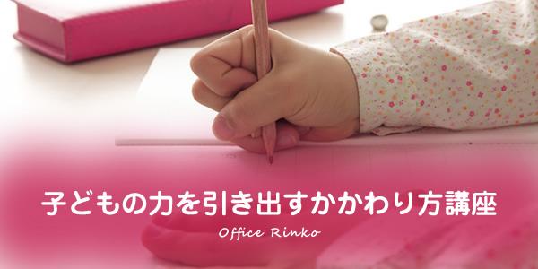 子どもの力を引き出すかかわり方講座 in 東京<br><small>[2016年3月21日]</small>