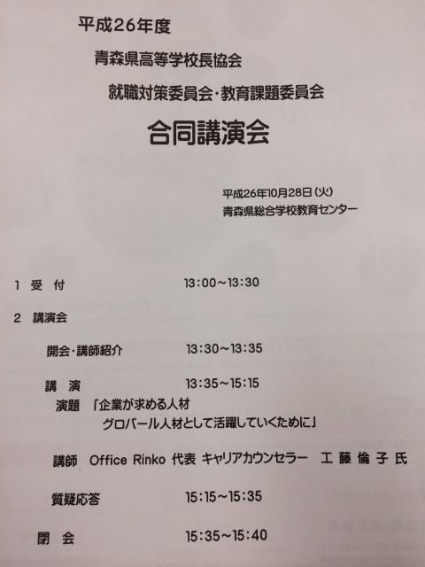 2014年10月28日青森県高等学校長協会就職対策委員会・教育課題委員会合同講演会にて講演をさせていただきました