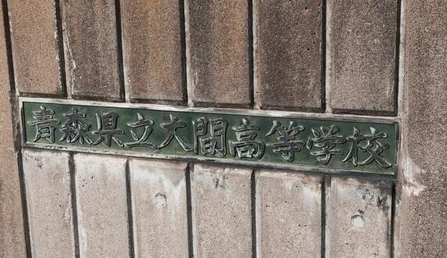2014年10月22日青森県立大間高等学校さまにて3年生を対象に講演をさせていただきました