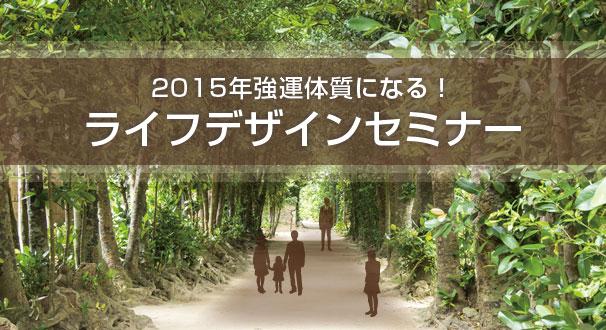 2015年強運体質になる!ライフデザインセミナー in 東京