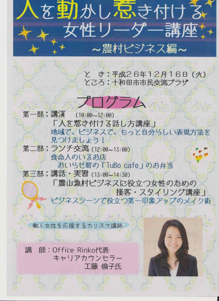 青森県上北地域県民局様主催「人を動かし惹きつける女性リーダー講座」で講師を務めさせていただきました