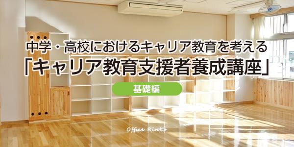 中学・高校におけるキャリア教育を考える 「キャリア教育支援者養成講座」基礎編 in 名古屋