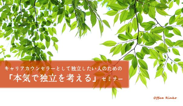 キャリアカウンセラーとして独立したい人のための 「本気で独立を考えるセミナー」in 広島<span class=