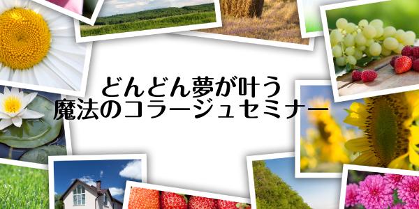 どんどん夢が叶う!「魔法のコラージュセミナー」 in 東京