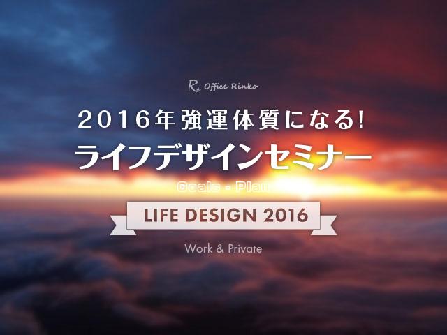 2016年強運体質になる!ライフデザインセミナー in 東京