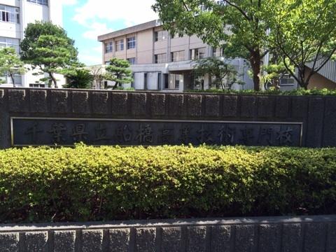 2015年9月10日千葉県立船橋高等技術専門校様にて「コミュニケーション講座」を担当させていただきました