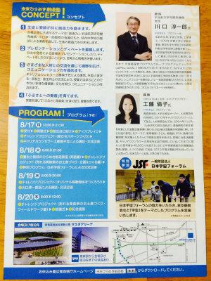 2015年8月17日青森県主催「未来ひらめき創造塾」にて講演させていただきました
