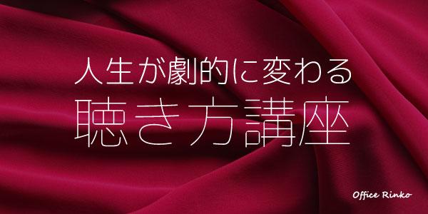 人生が劇的に変わる「聴き方」講座 in 名古屋