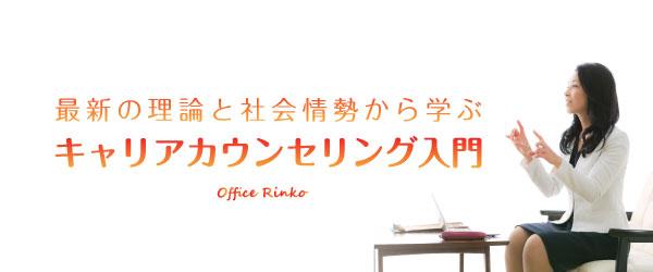 《満員御礼》最新の理論と社会情勢から学ぶ 「キャリアカウンセリング入門」in 東京