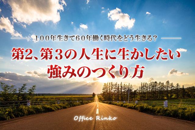 100年生きて60年働く時代をどう生きる?「 第2、第3の人生に生かしたい強みのつくり方」in 東京