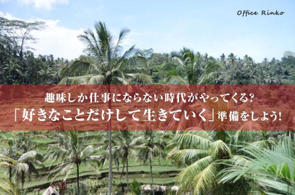 「好きなことだけして生きていく」準備をしよう-バリ島