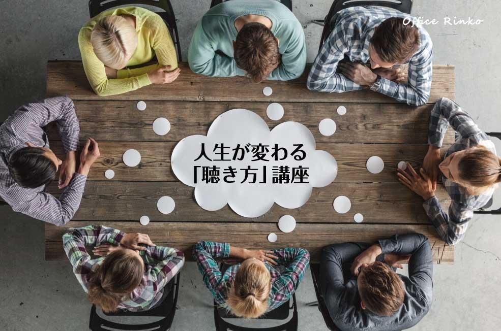 人生が劇的に変わる「聴き方」講座