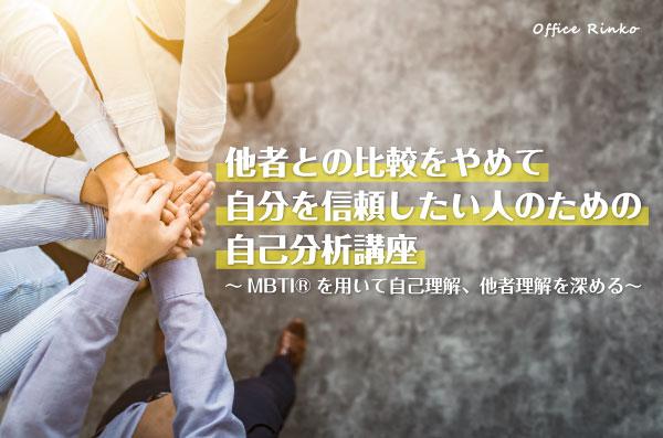 「他者との比較をやめて自分を信頼したい人のための自己分析講座」~MBTI(R)を用いて自己理解、他者理解を深める~ in 名古屋