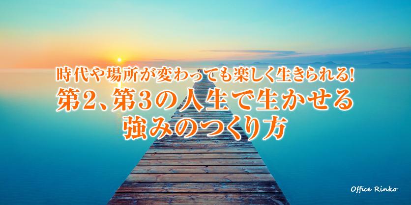 時代や場所が変わっても楽しく生きられる!「第2、第3の人生で生かせる強みのつくり方」in 糸島