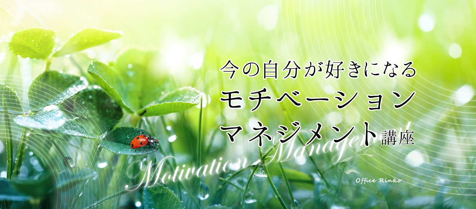 今の私が好きになる「モチベーションマネジメント」講座 in 富山