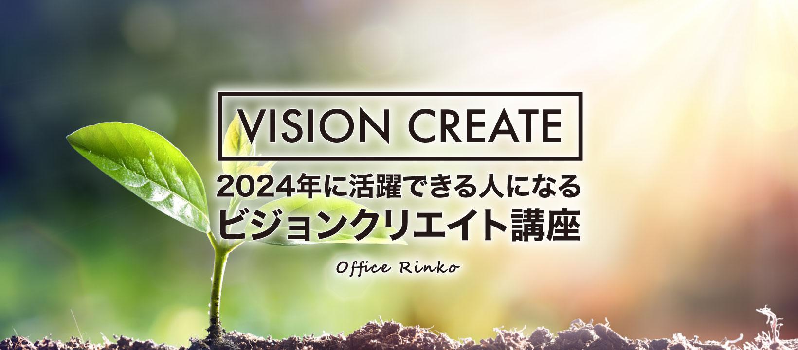 《満員御礼》【東京都】2024年に活躍できる人になる 「ビジョンクリエイト」講座