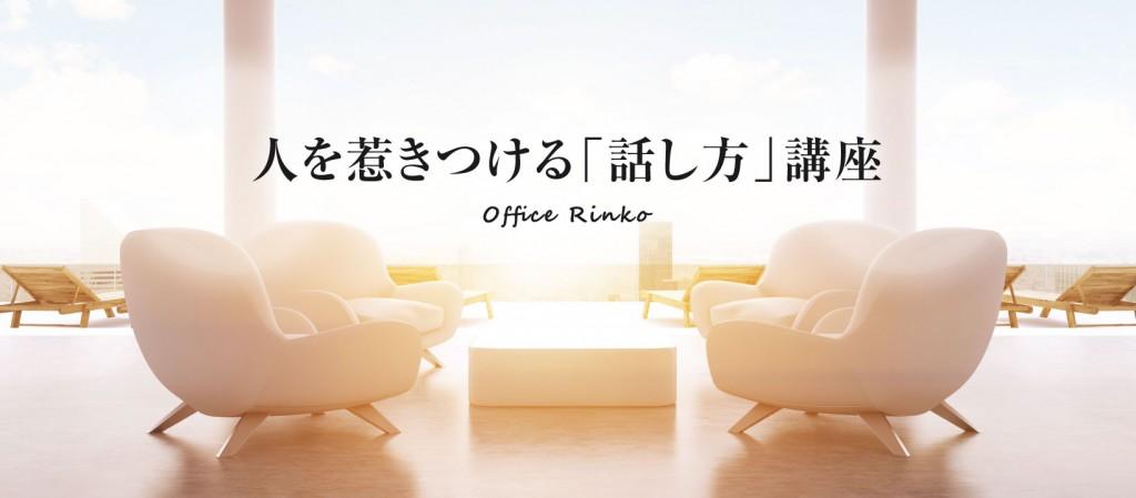 【東京都】人を惹きつける話し方講座