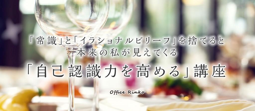 【東京都】~「常識」と「イラショナルビリーフ」を捨てると本来の私が見えてくる~「自己認識力を高める」講座