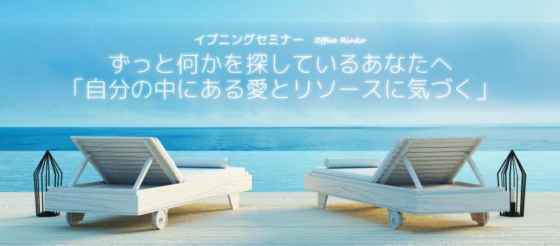 【東京都】新春ランチセミナー  ずっと何かを探しているあなたへ  サニーハンセンの理論をつかって  自分の中にある愛とリソースに気づく