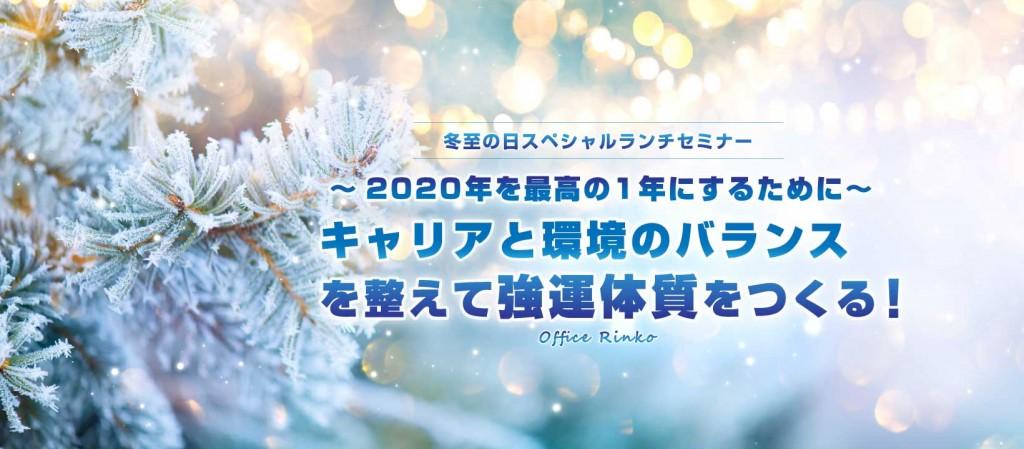 【東京都】冬至の日スペシャルランチセミナー ~2020年を最高の1年にするために~ キャリアと環境のバランスを整えて強運体質をつくる!