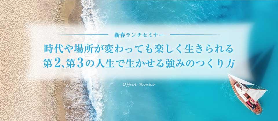 【東京都】新春ランチセミナー 時代や場所が変わっても楽しく生きられる 第2、第3の人生で生かせる強みのつくり方