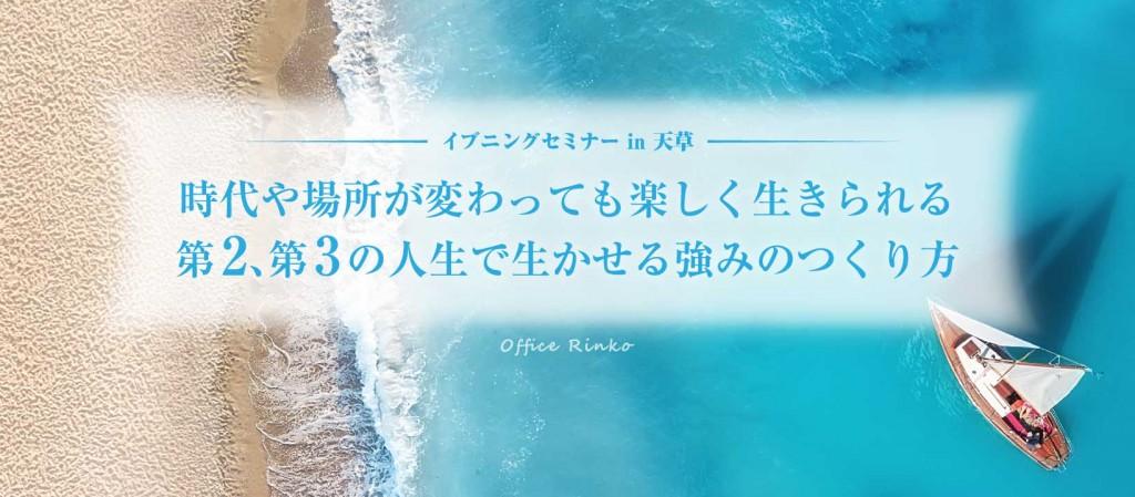 【熊本県】イブニングセミナー in 天草 時代や場所が変わっても楽しく生きられる 第2第3の人生で生かせる強みのつくり方