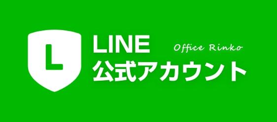 OfficeRinkoLINE公式アカウント